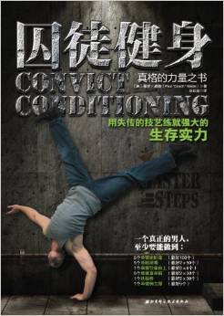 convict-conditioning-cover-zh.jpg